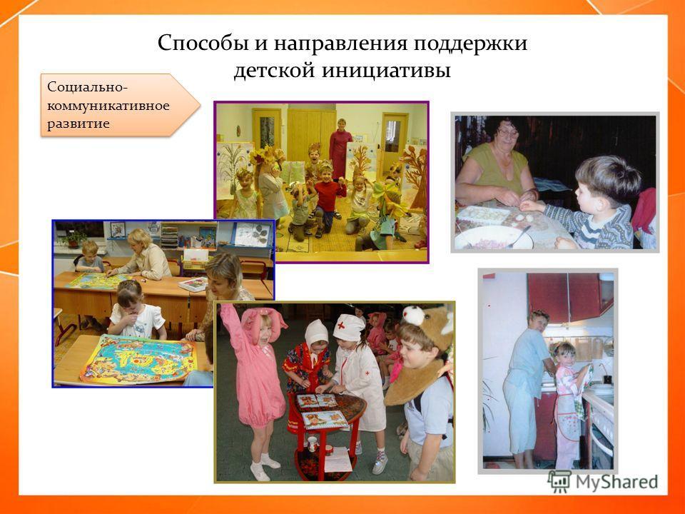 Способы и направления поддержки детской инициативы Социально- коммуникативное развитие