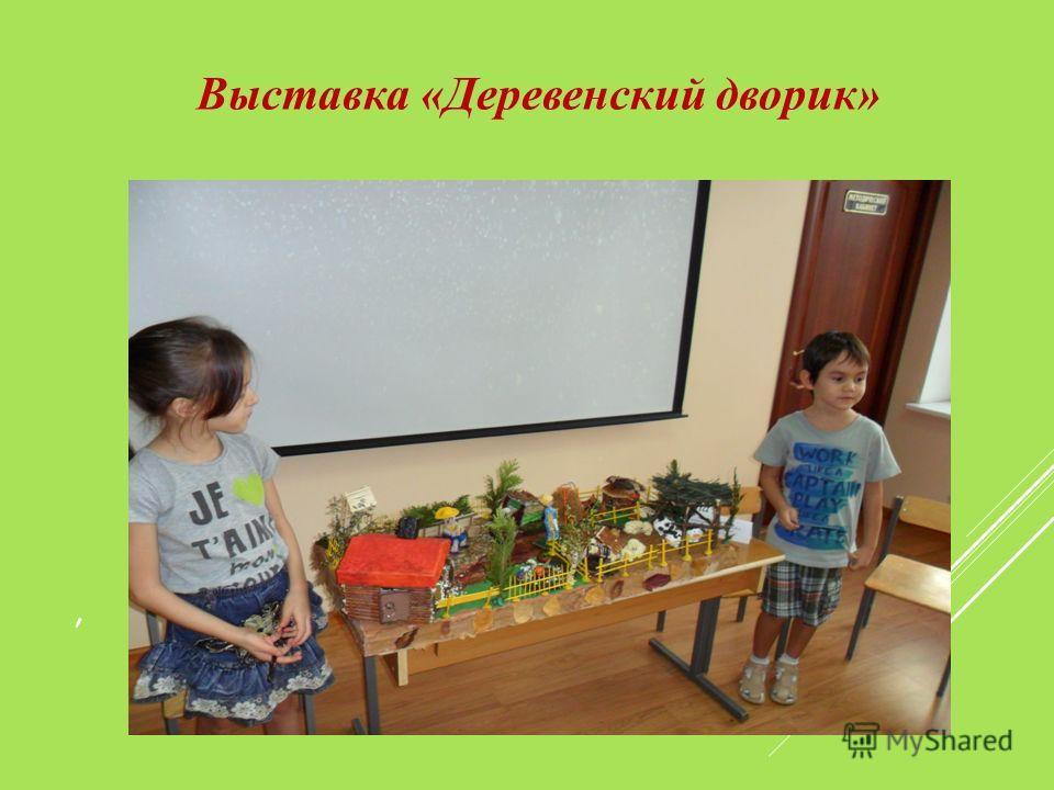 , Выставка «Деревенский дворик»