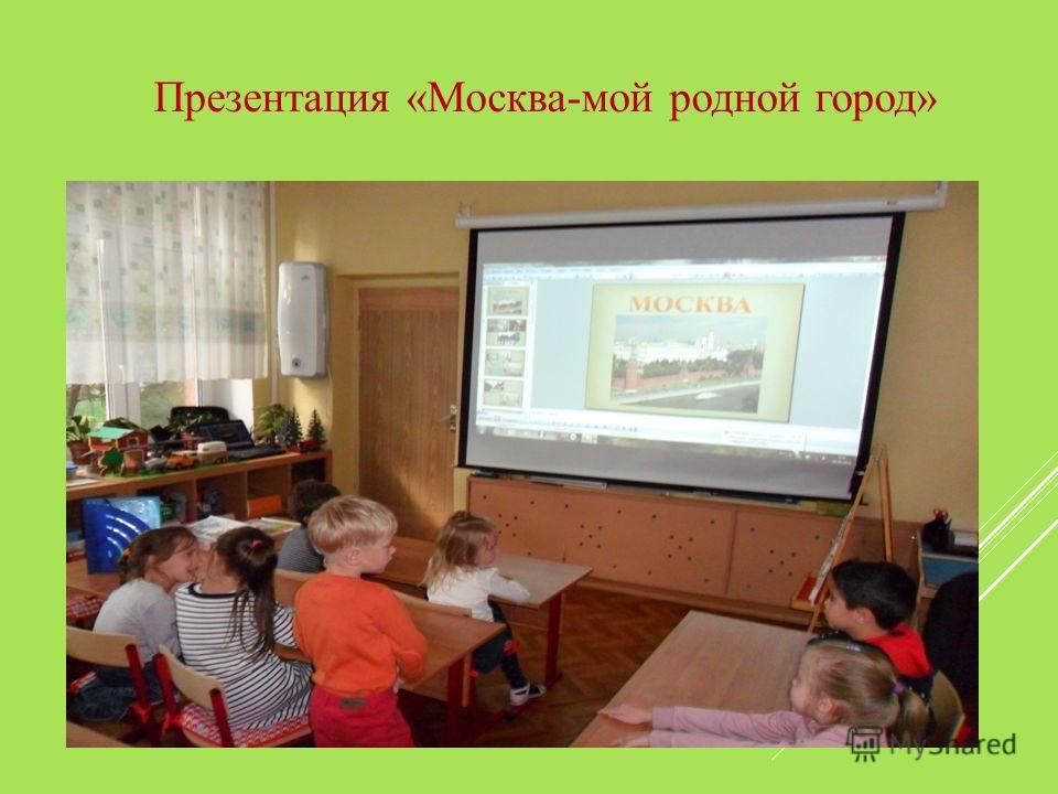Презентация «Москва-мой родной город»