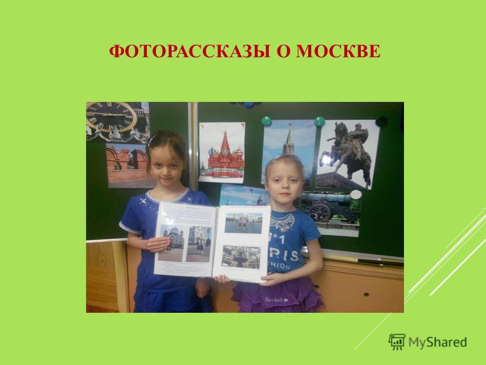 ФОТОРАССКАЗЫ О МОСКВЕ
