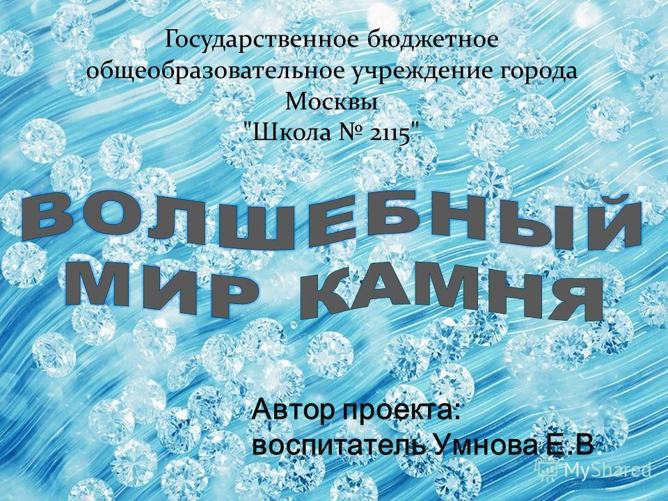Автор проекта: воспитатель Умнова Е.В. Государственное бюджетное общеобразовательное учреждение города Москвы Школа 2115
