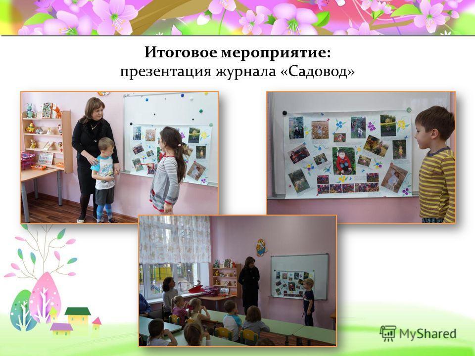Итоговое мероприятие: презентация журнала «Садовод»