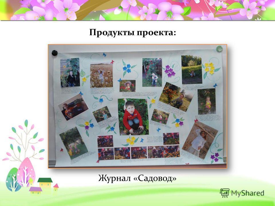 Продукты проекта: Журнал «Садовод»
