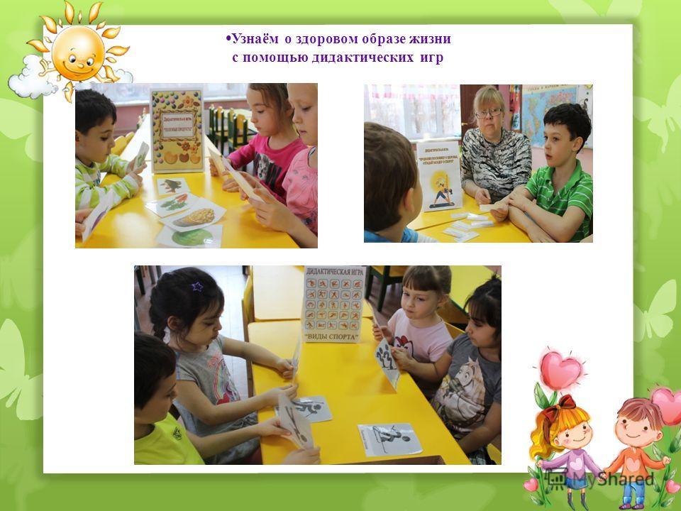 Узнаём о здоровом образе жизни с помощью дидактических игр