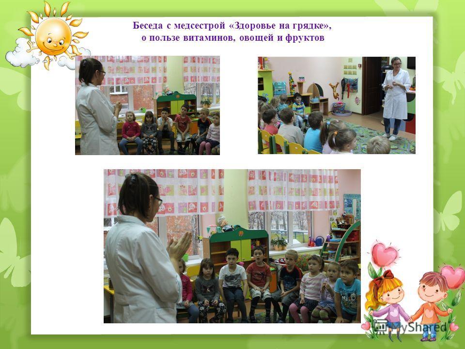 Беседа с медсестрой «Здоровье на грядке», о пользе витаминов, овощей и фруктов