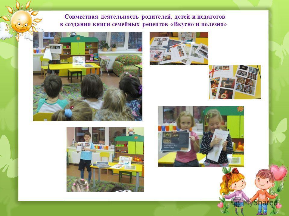 Совместная деятельность родителей, детей и педагогов в создании книги семейных рецептов «Вкусно и полезно»