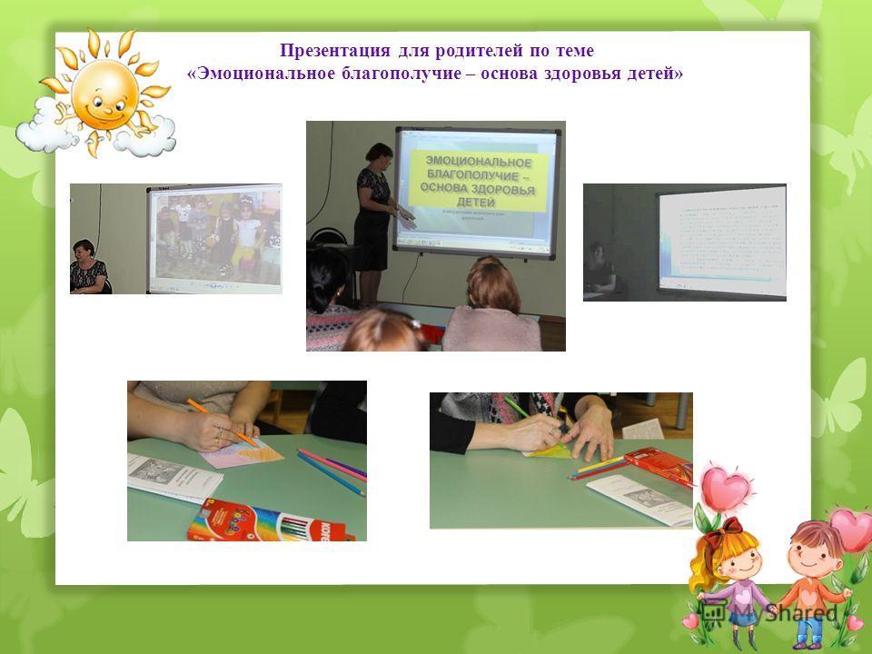 Презентация для родителей по теме «Эмоциональное благополучие – основа здоровья детей»