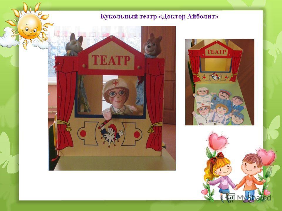 Кукольный театр «Доктор Айболит»