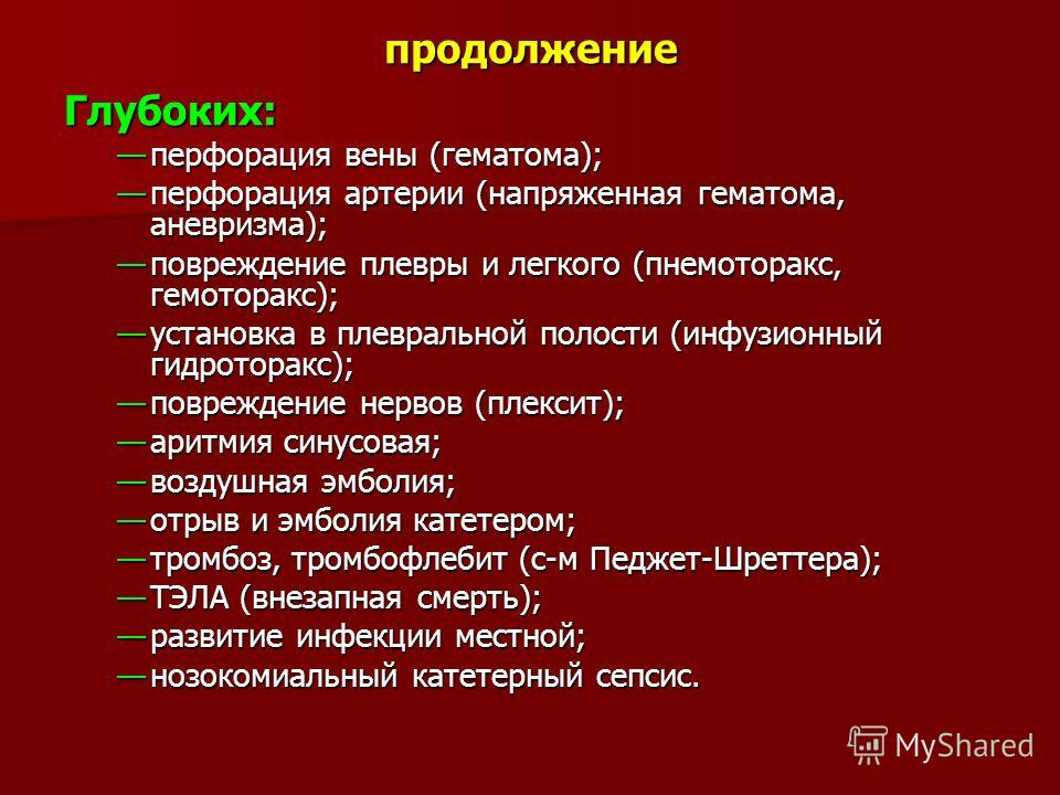 продолжение Глубоких: перфорация вены (гематома);перфорация вены (гематома); перфорация артерии (напряженная гематома, аневризма);перфорация артерии (напряженная гематома, аневризма); повреждение плевры и легкого (пневмоторакс, гемоторакс);повреждени