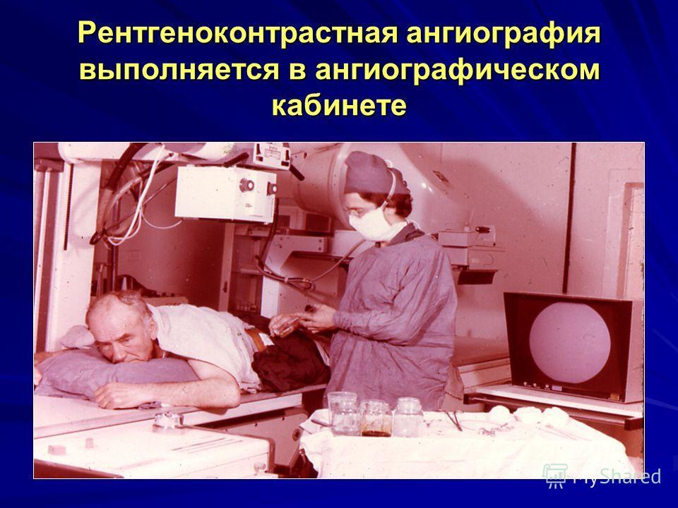 Рентгеноконтрастная ангиография выполняется в ангиографическом кабинете