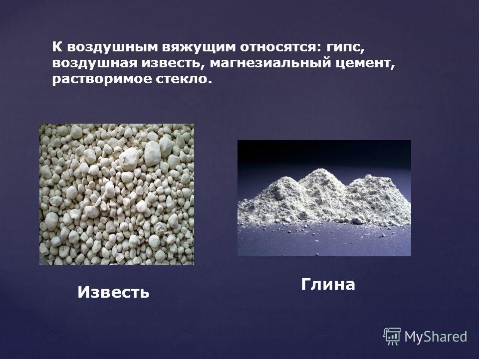 Воздушные вяжущие вещества