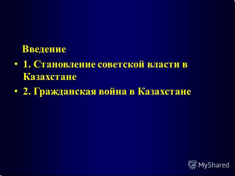 Введение 1. Становление советской власти в Казахстане 2. Гражданская война в Казахстане