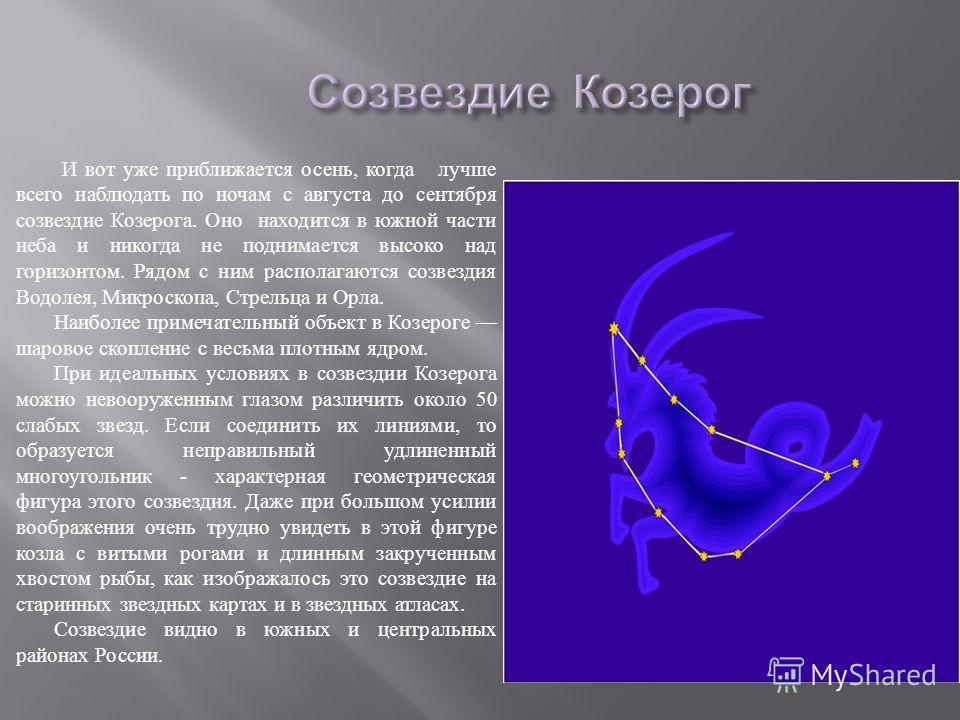 Созвездие Стрелец Знаете как легко можно отыскать созвездие Стрельца? Сначала найдите Млечный Путь. На молочно- белом фоне Млечного Пути в ясную и безлунную ночь в созвездии Стрельца невооруженным глазом можно различить около 115 звезд, но в большинс