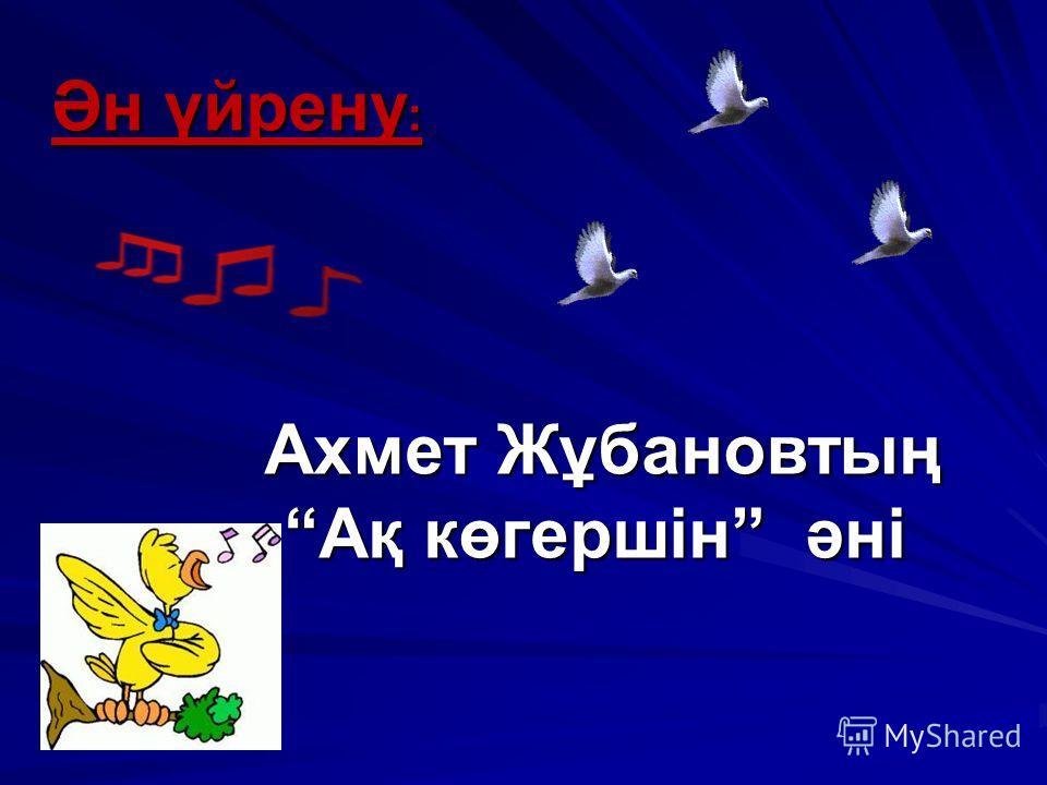 Ән үйрену : Ахмет Жұбановтың Ақ көгершін әні Ақ көгершін әні