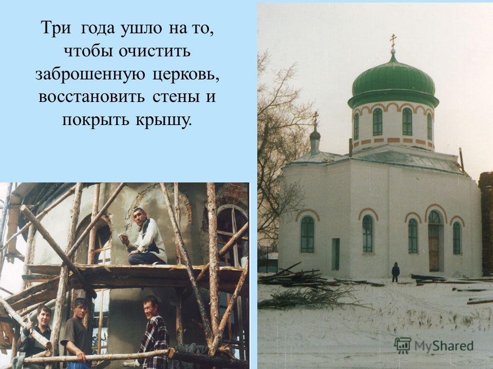 Три года ушло на то, чтобы очистить заброшенную церковь, восстановить стены и покрыть крышу.