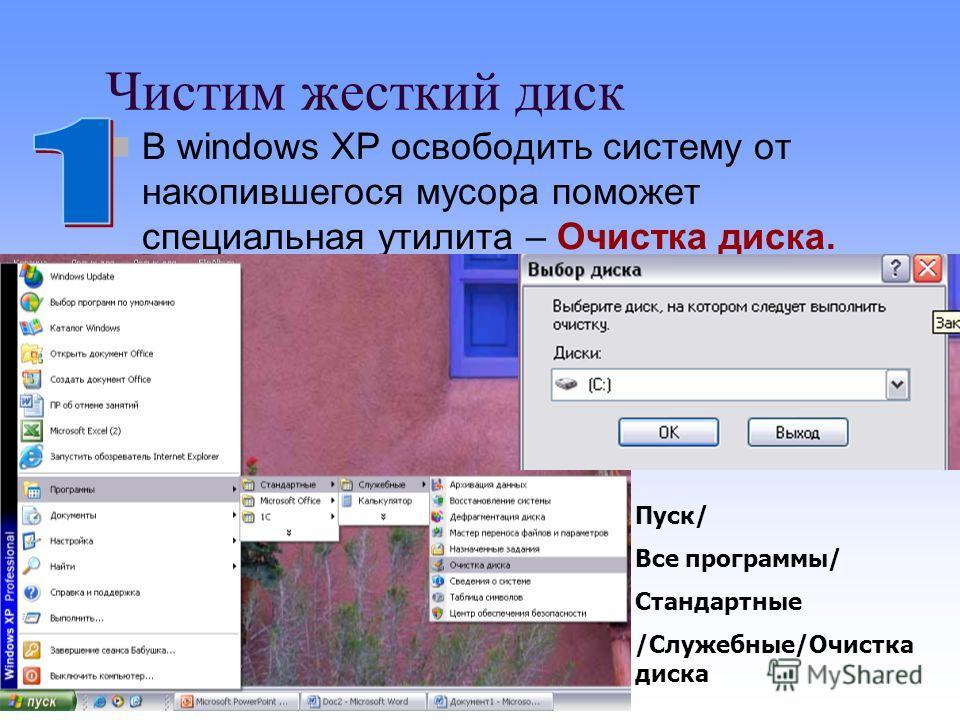 Чистим жесткий диск В windows XP освободить систему от накопившегося мусора поможет специальная утилита – Очистка диска. Пуск/ Все программы/ Стандартные /Служебные/Очистка диска
