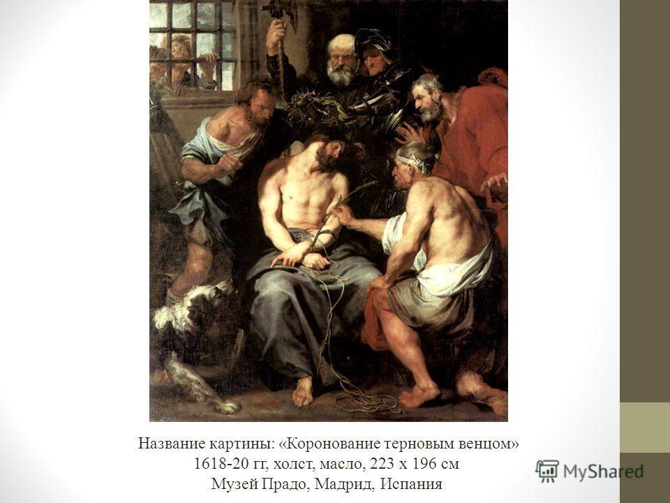Название картины: «Коронование терновым венцом» 1618-20 гг, холст, масло, 223 x 196 см Mузей Прадо, Мадрид, Испания