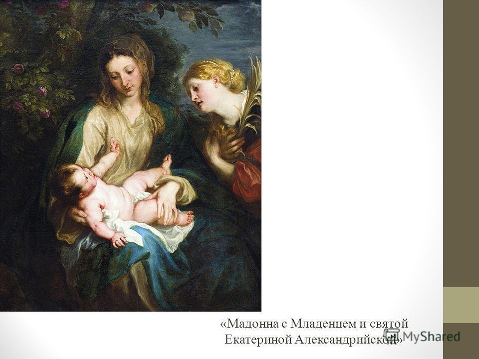 «Мадонна с Младенцем и святой Екатериной Александрийской»