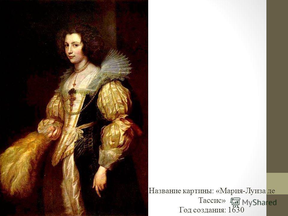 Название картины: «Мария-Луиза де Тассис» Год создания: 1630