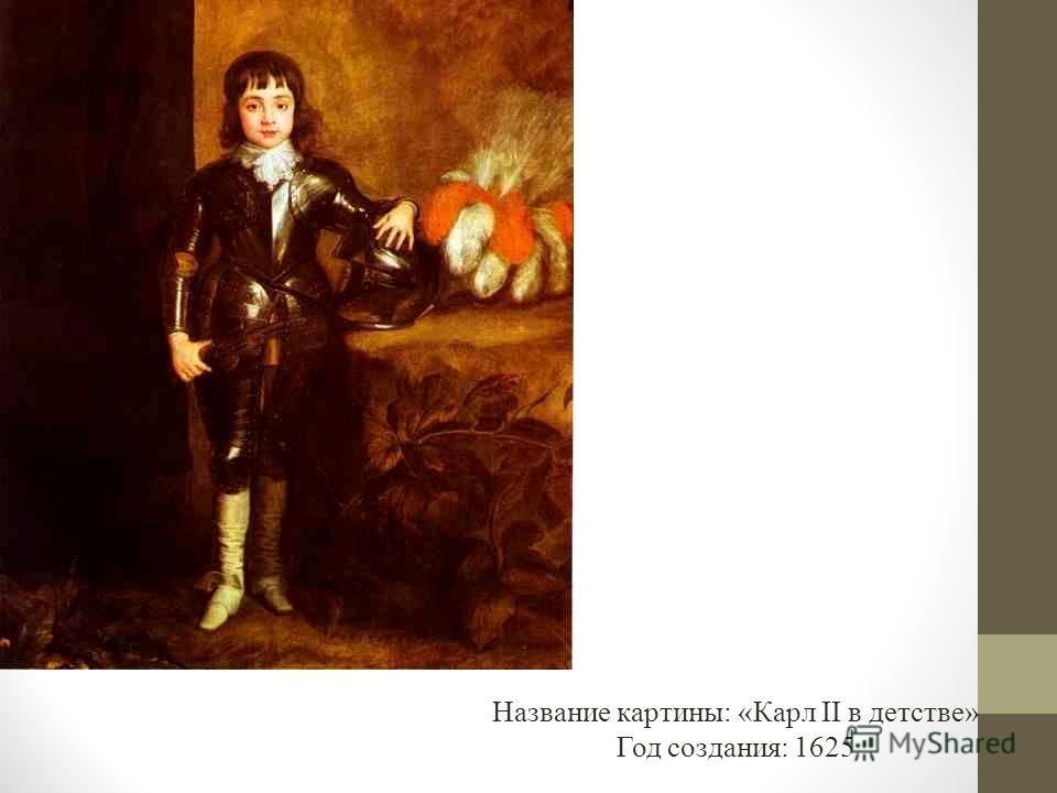 Название картины: «Карл II в детстве» Год создания: 1625