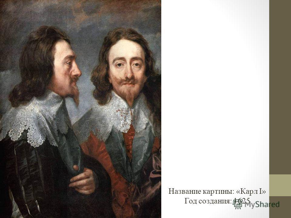 Название картины: «Карл I» Год создания: 1625