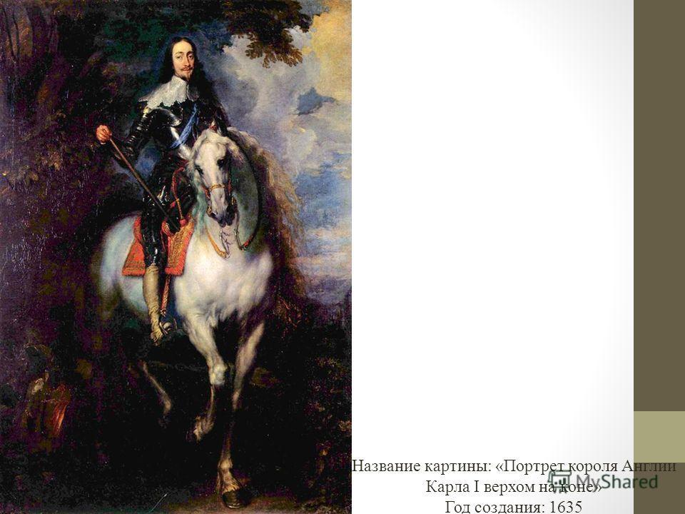 Название картины: «Портрет короля Англии Карла I верхом на коне» Год создания: 1635