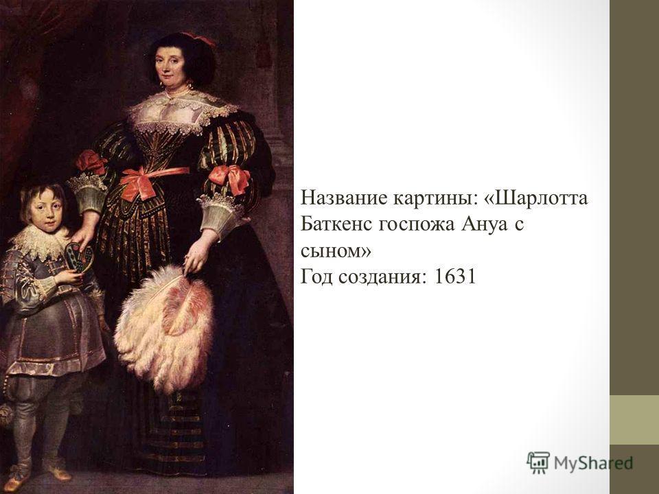 Название картины: «Шарлотта Баткенс госпожа Ануа с сыном» Год создания: 1631