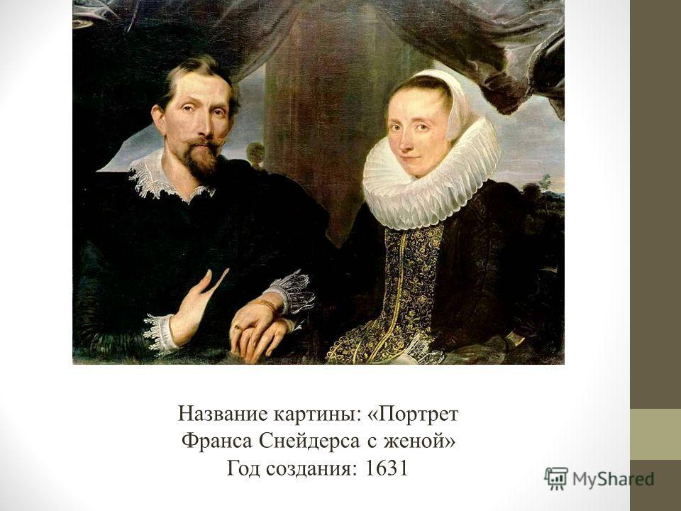 Название картины: «Портрет Франса Снейдерса с женой» Год создания: 1631