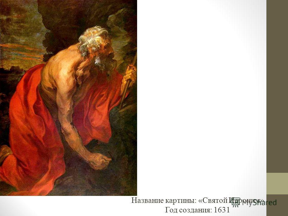 Название картины: «Святой Иероним» Год создания: 1631