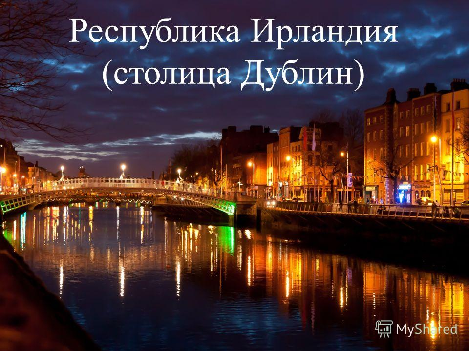 Республика Ирландия (столица Дублин)