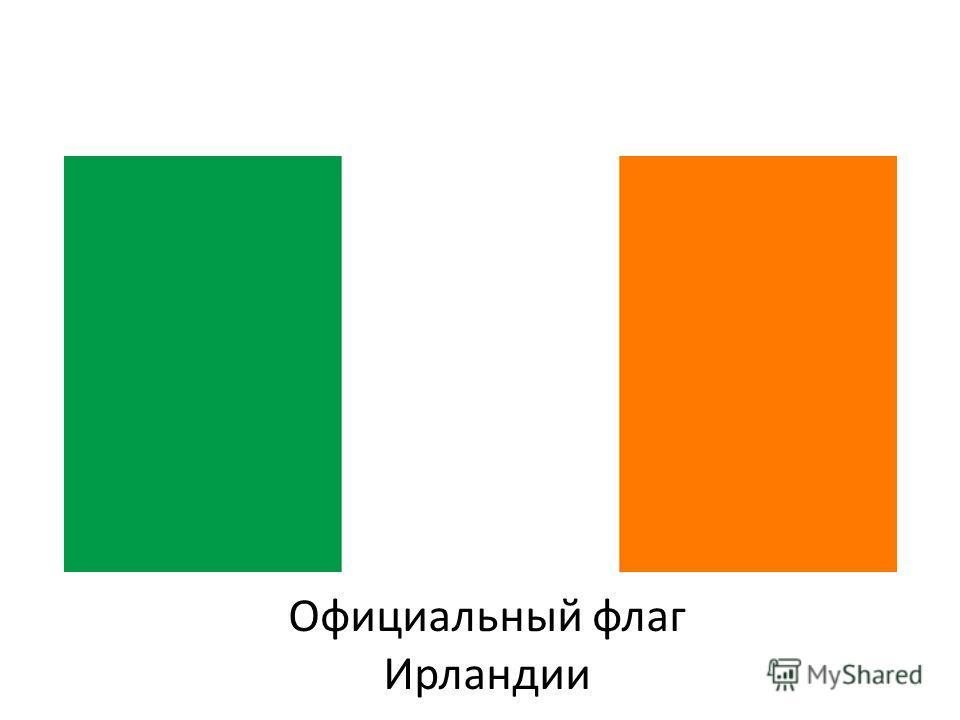 Официальный флаг Ирландии