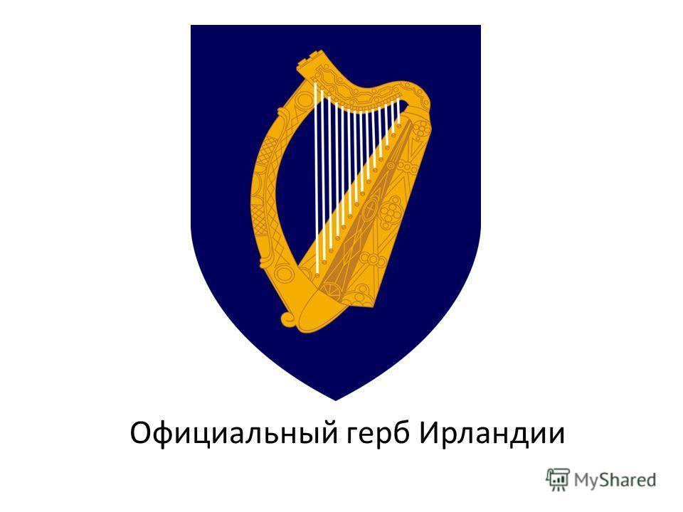 Официальный герб Ирландии
