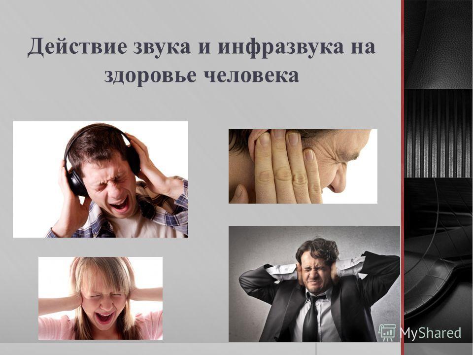 Действие звука и инфразвука на здоровье человека