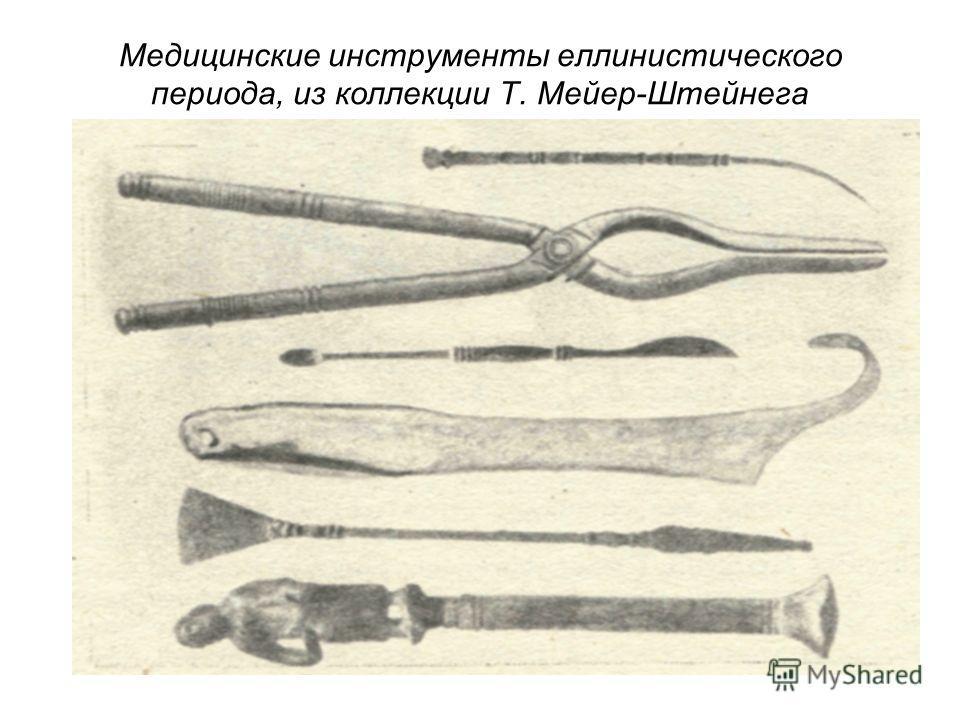 Медицинские инструменты эллинистического периода, из коллекции Т. Мейер-Штейнега