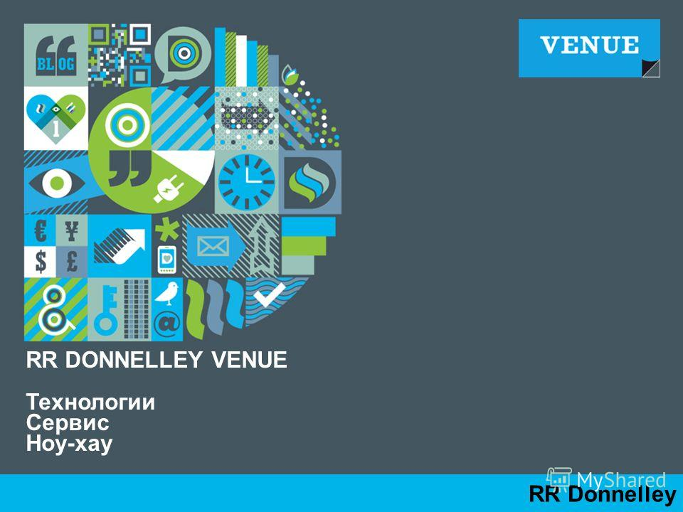 RR Donnelley RR DONNELLEY VENUE Технологии Сервис Ноу-хау