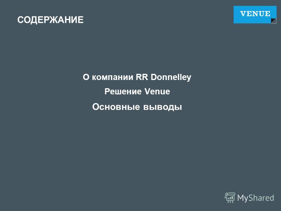 СОДЕРЖАНИЕ О компании RR Donnelley Решение Venue Основные выводы