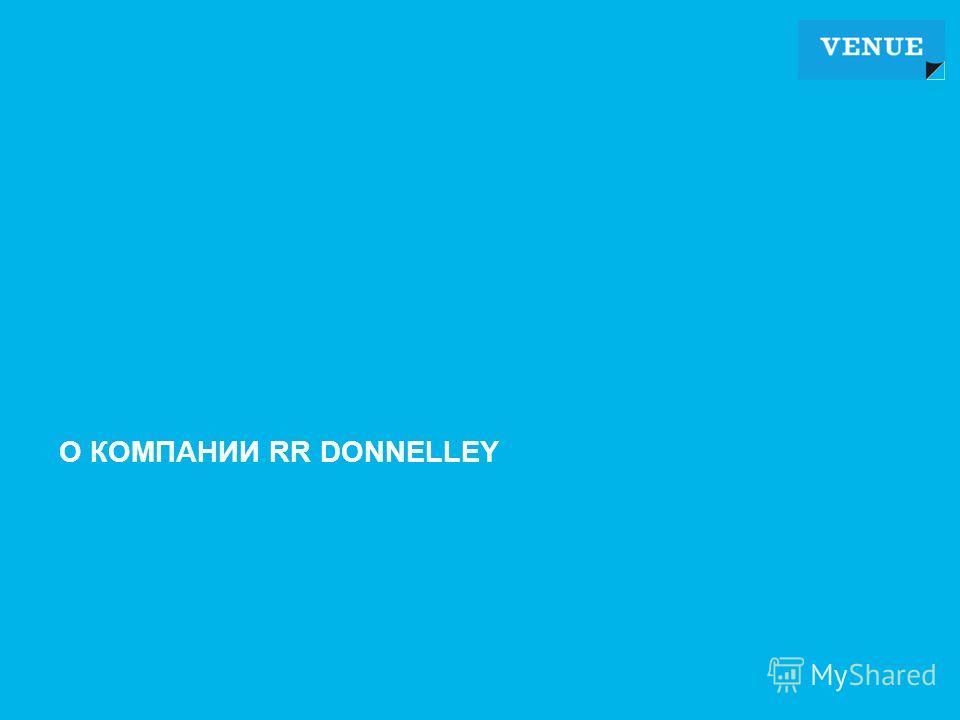 О КОМПАНИИ RR DONNELLEY