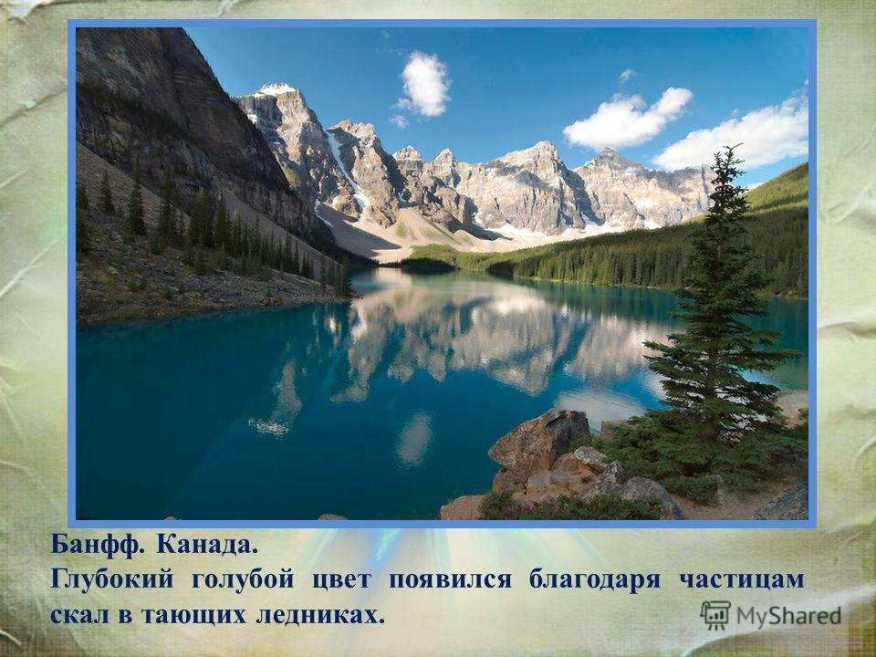 Банфф. Канада. Глубокий голубой цвет появился благодаря частицам скал в тающих ледниках.