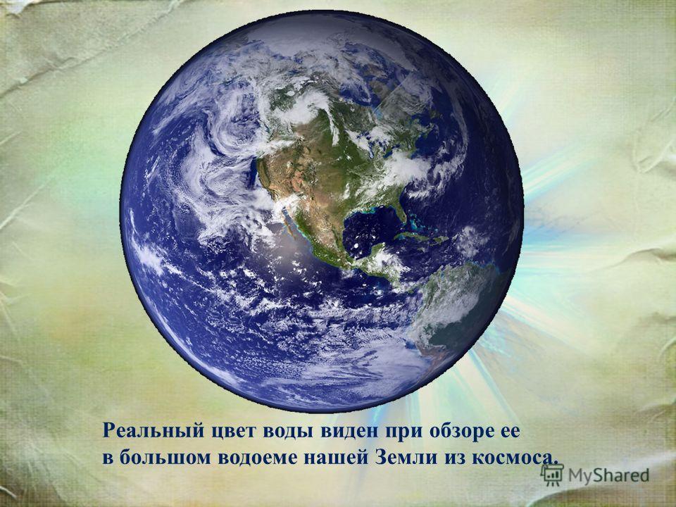 Реальный цвет воды виден при обзоре ее в большом водоеме нашей Земли из космоса.