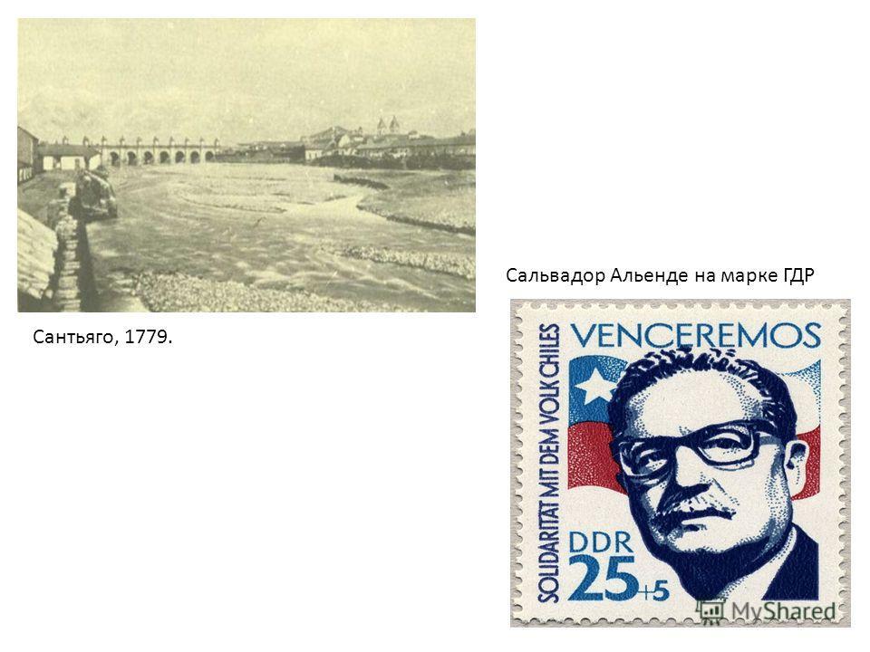 Сантьяго, 1779. Сальвадор Альенде на марке ГДР