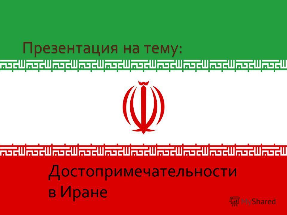 Презентация на тему : Достопримечательности в Иране