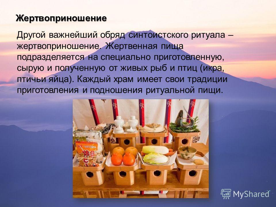 Жертвоприношение Другой важнейший обряд синтоистского ритуала – жертвоприношение. Жертвенная пища подразделяется на специально приготовленную, сырую и полученную от живых рыб и птиц (икра, птичьи яйца). Каждый храм имеет свои традиции приготовления и
