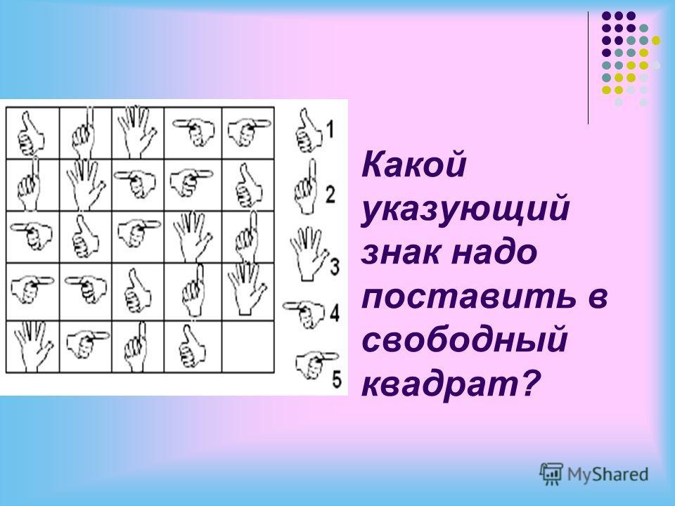 Какой указующий знак надо поставить в свободный квадрат?
