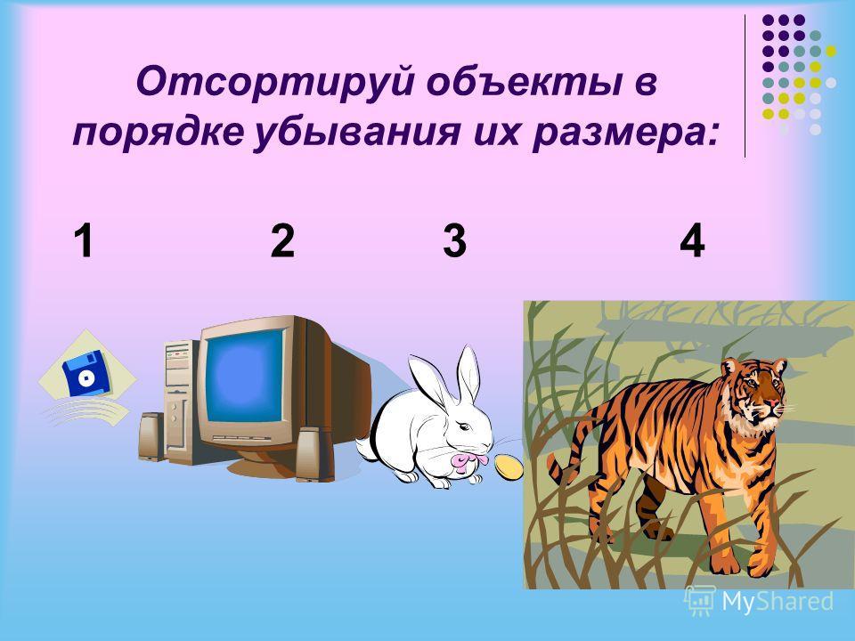 Отсортируй объекты в порядке убывания их размера: 1 2 3 4