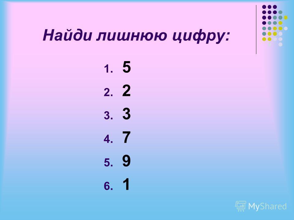 Найди лишнюю цифру: 1. 5 2. 2 3. 3 4. 7 5. 9 6. 1