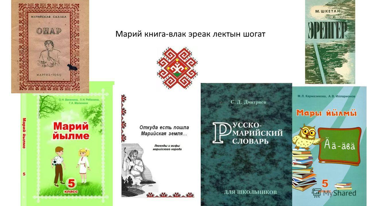 Марий книга-врак эреак лектин шогат