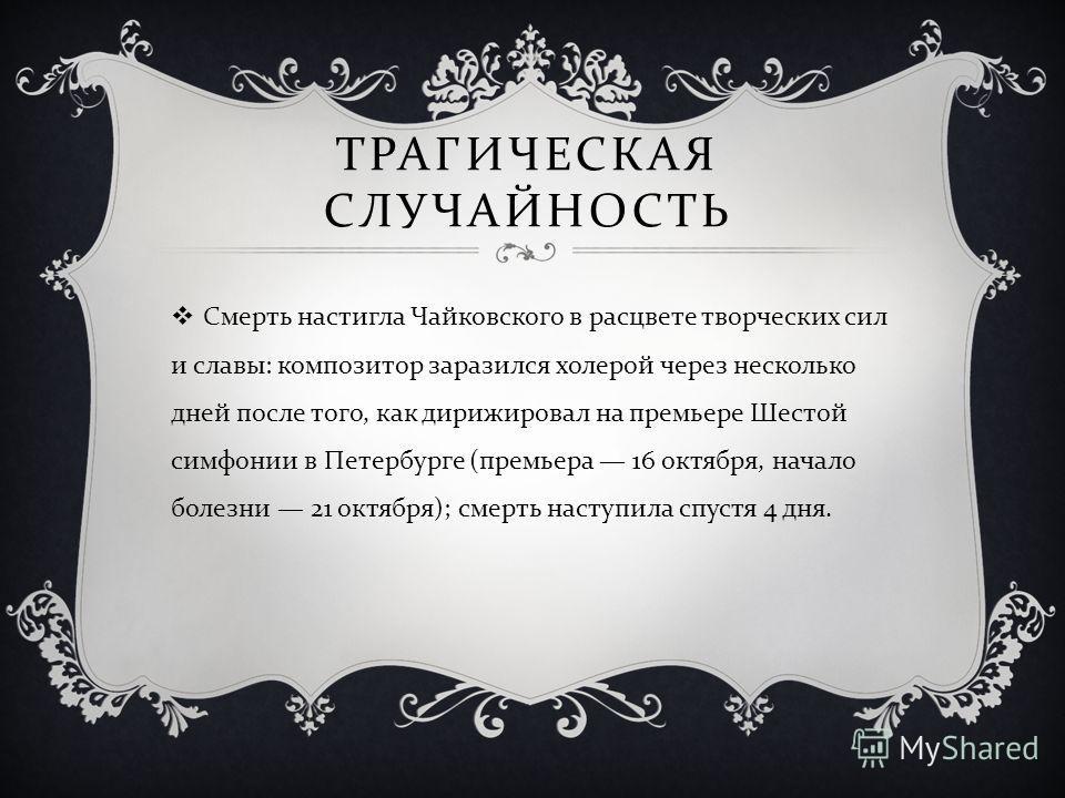 Оперы : Воевода (1868) Ундина (1869) Опричник (1872) Евгений Онегин (1878) Орлеанская дева (1879) Мазепа (1883) Черевички (1885) Чародейка (1887) Пиковая дама (1890) Иоланта (1891) МУЗЫКАЛЬНОЕ НАСЛЕДИЕ : БАЛЕТЫ : ЛЕБЕДИНОЕ ОЗЕРО (1877) СПЯЩАЯ КРАСАВИ