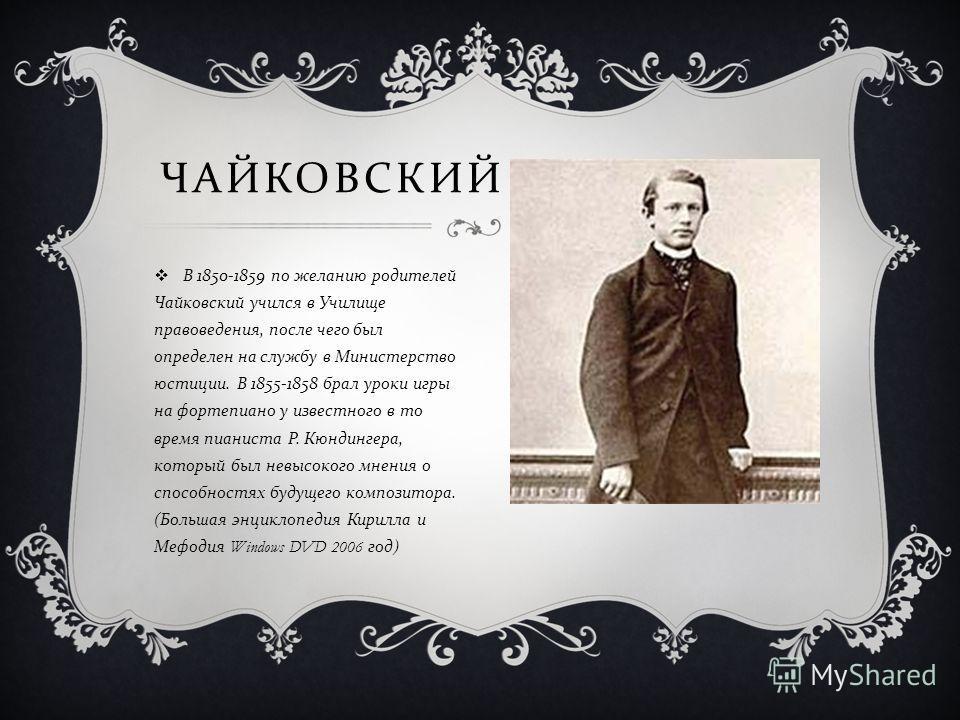 Родители Петра Ильича любили музыку. Его мать играла на фортепиано и пела, в доме стоял механический орган оркестрина, в исполнении которого маленький Пётр впервые услышал « Дон Жуана » Моцарта. Способности к музыке проявились у Чайковского рано : пя