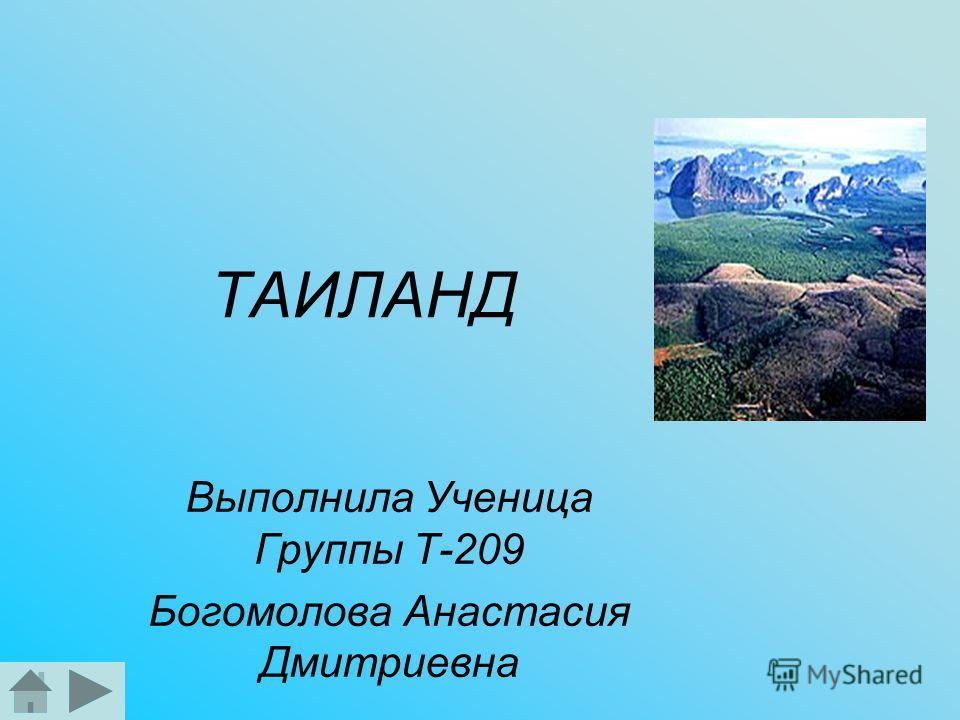 ТАИЛАНД Выполнила Ученица Группы Т-209 Богомолова Анастасия Дмитриевна