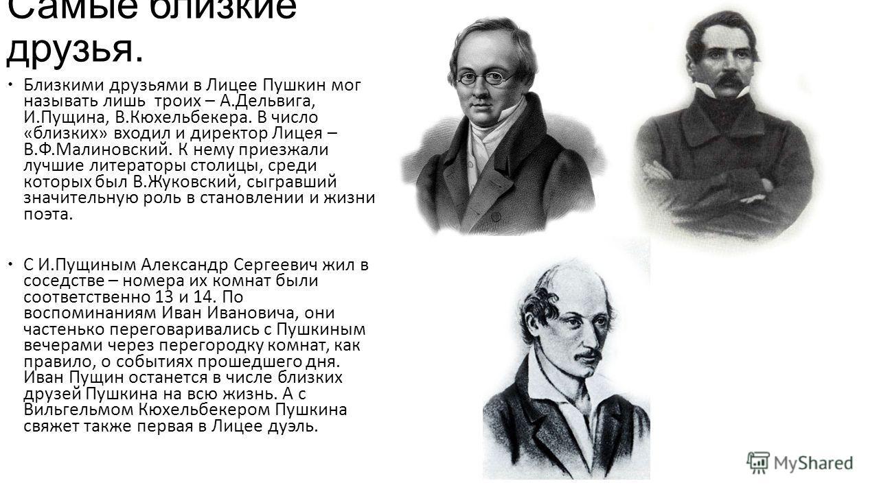 Лучшие друзья пушкина доклад 2070